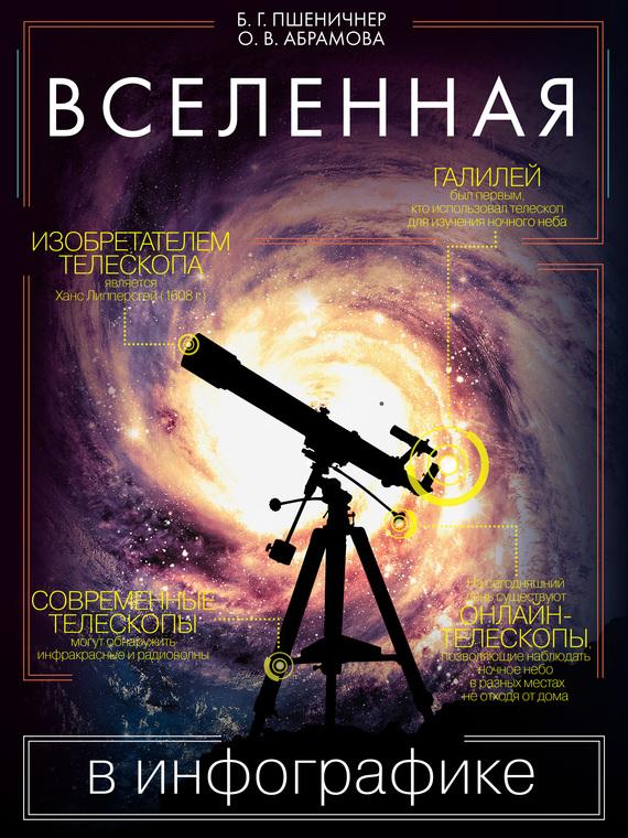 купить Оксана Абрамова Вселенная в инфографике по цене 364 рублей