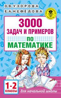Узорова, О. В.  - 3000 задач и примеров по математике. 1–2 классы