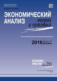 - Экономический анализ: теория и практика № 12 (459) 2016