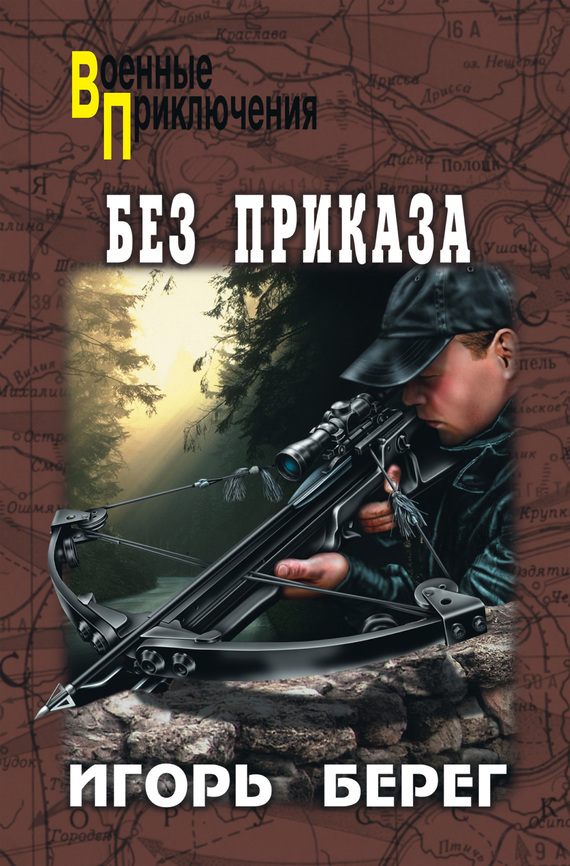 Игорь Берег Без приказа приставка бес и без правило