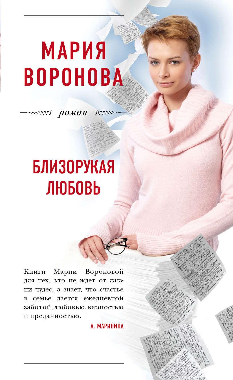 Книги марии вороновой скачать бесплатно fb2
