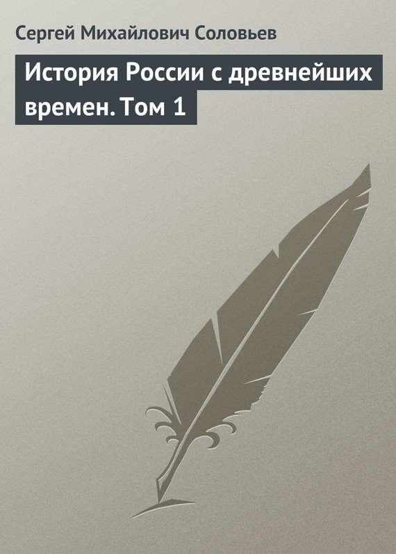 История России с древнейших времен. Том 1