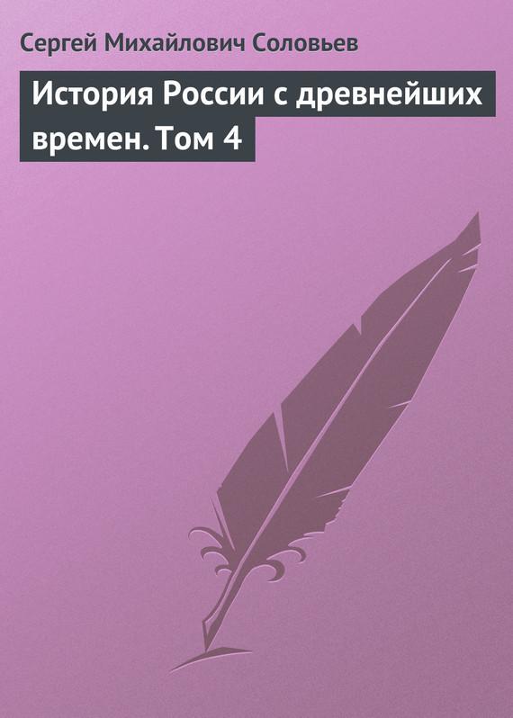 История России с древнейших времен. Том 4