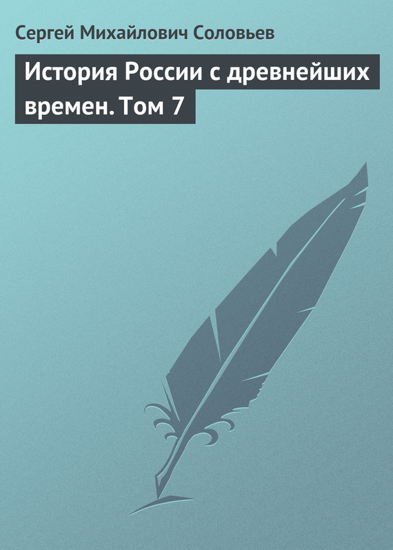 История России с древнейших времен. Том 7