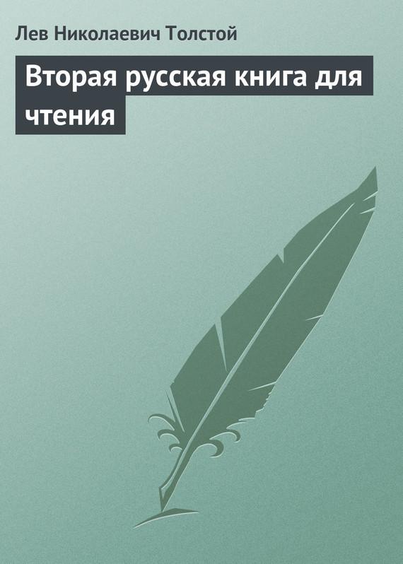 Лев Толстой Вторая русская книга для чтения