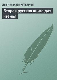 Толстой, Лев  - Вторая русская книга для чтения (сборник)