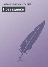 Лесков, Николай  - Праведники (цикл)