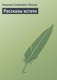 Лесков, Николай  - Рассказы кстати (цикл)