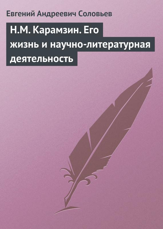 Н.М. Карамзин. Его жизнь и научно-литературная деятельность