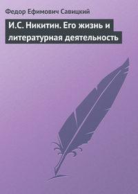 Савицкий, Федор Ефимович  - И.С. Никитин. Его жизнь и литературная деятельность