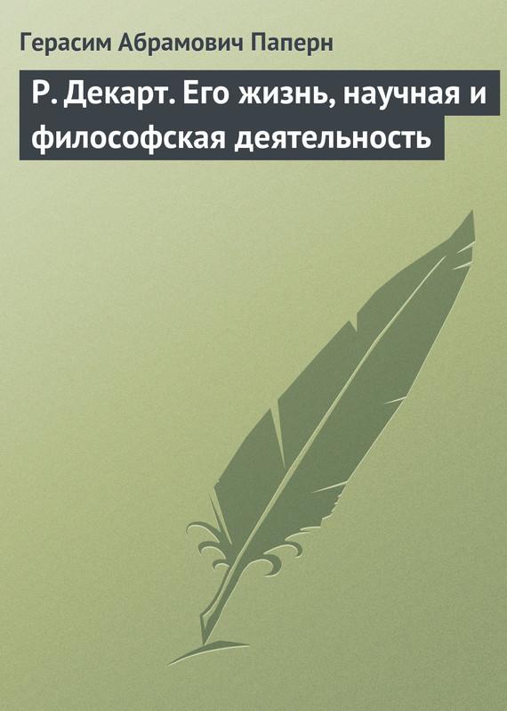 Р. Декарт. Его жизнь, научная и философская деятельность развивается взволнованно и трагически