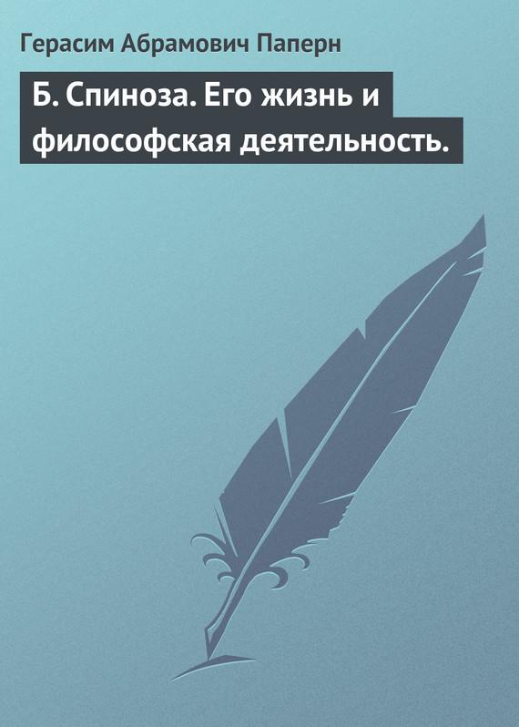 Б. Спиноза. Его жизнь и философская деятельность.
