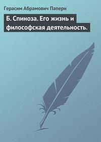 Паперн, Герасим Абрамович  - Б. Спиноза. Его жизнь и философская деятельность.