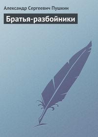 Пушкин, Александр - Братья-разбойники