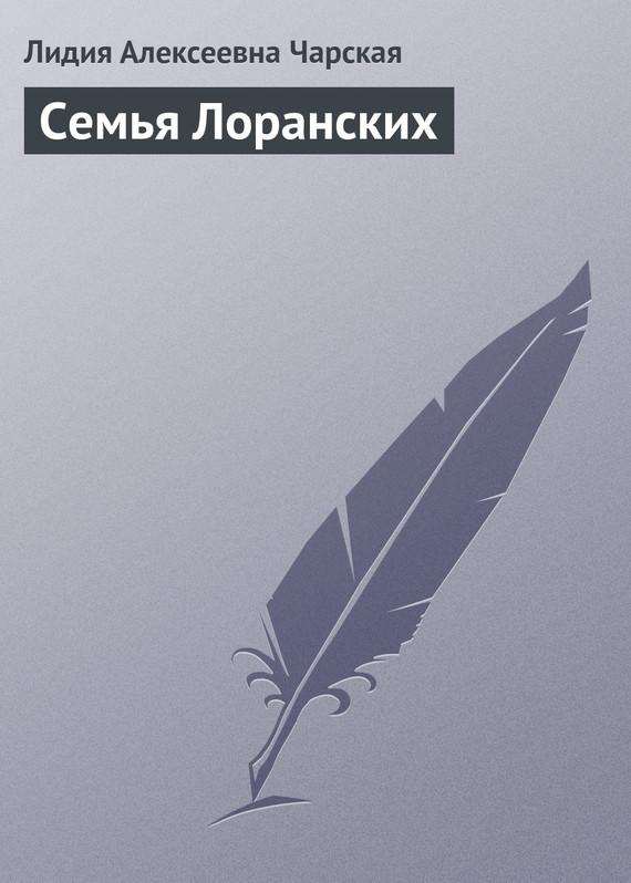 Семья Лоранских
