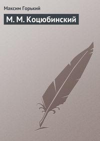 Горький, Максим  - М. М. Коцюбинский