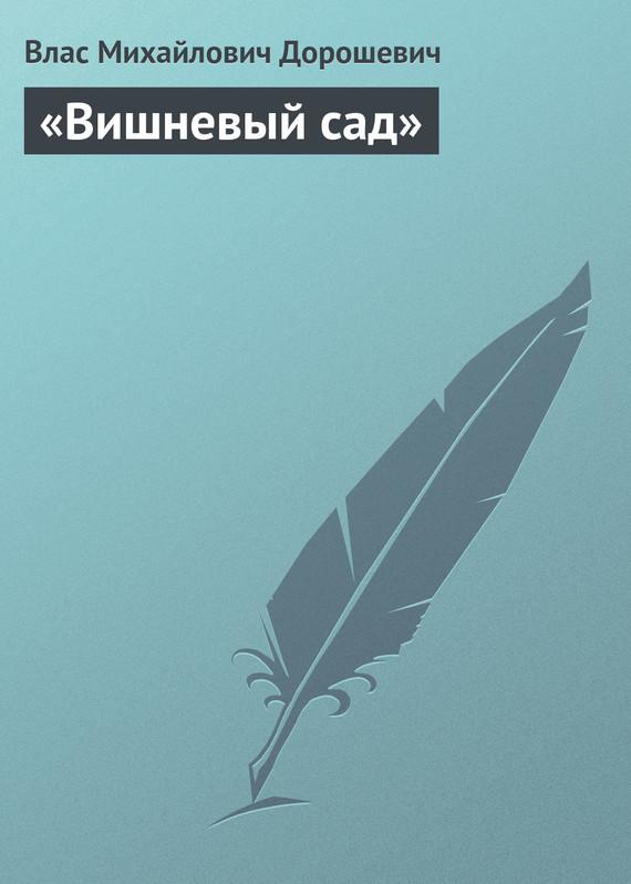 Влас Дорошевич «Вишневый сад»