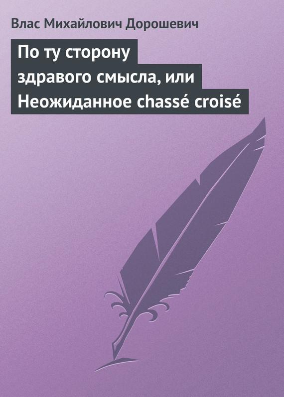По ту сторону здравого смысла, или Неожиданное chassé croisé