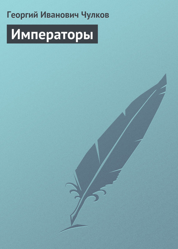 занимательное описание в книге Георгий Иванович Чулков