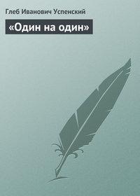 Успенский, Глеб  - «Один на один» (По поводу одного процесса)