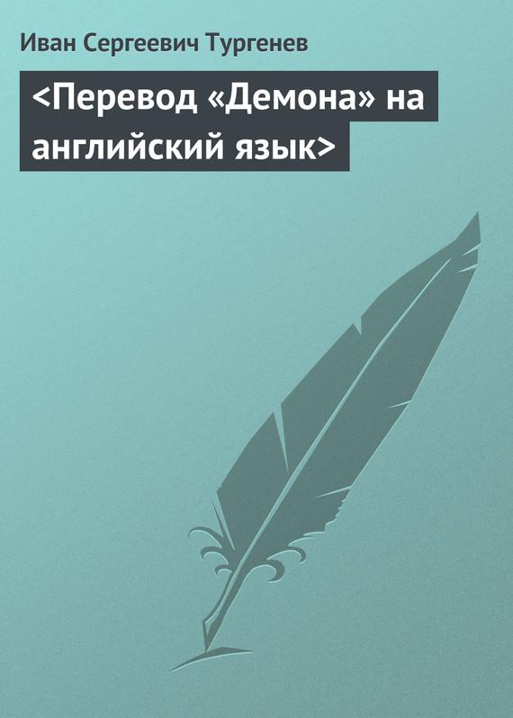<Перевод «Демона» на английский язык>