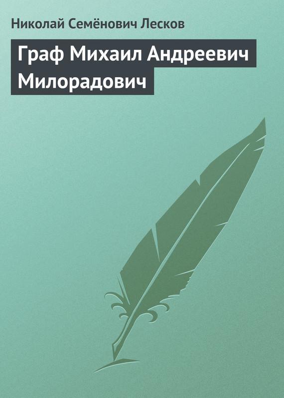 напряженная интрига в книге Николай Сем нович Лесков