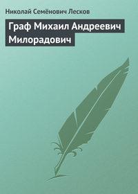 Лесков, Николай  - Граф Михаил Андреевич Милорадович (биографический очерк)