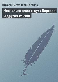 Лесков, Николай Семёнович  - Несколько слов о духоборских и других сектах