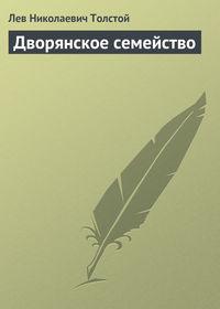Толстой, Лев  - Полное собрание сочинений. Том 7. Произведения 1856–1869 гг. Дворянское семейство
