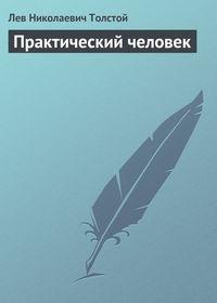 Толстой, Лев  - Полное собрание сочинений. Том 7. Произведения 1856–1869 гг. Практический человек