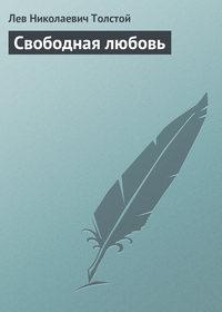 - Полное собрание сочинений. Том 7. Произведения 1856–1869 гг. Свободная любовь