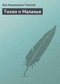 Толстой, Лев  - Полное собрание сочинений. Том 7. Произведения 1856–1869 гг. Тихон и Маланья
