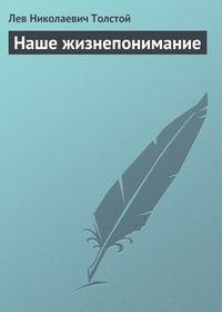 Толстой, Лев  - Полное собрание сочинений. Том 37. Произведения 1906–1910 гг. Наше жизнепонимание