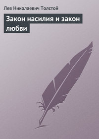 Толстой, Лев  - Полное собрание сочинений. Том 37. Произведения 1906–1910 гг. Закон насилия и закон любви