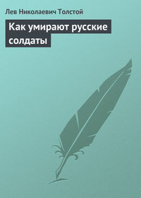 Толстой, Лев  - Полное собрание сочинений. Том 5. Произведения 1856–1859 гг. Как умирают русские солдаты
