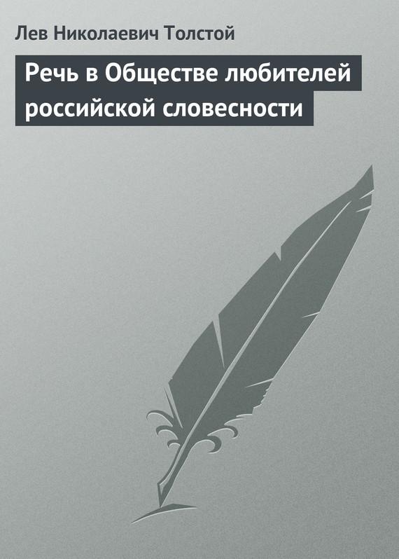Лев Толстой Речь в Обществе любителей российской словесности гоголь и общество любителей российской словесности