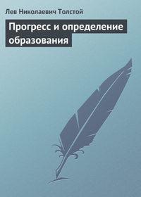Толстой, Лев  - Полное собрание сочинений. Том 8. Педагогические статьи 1860–1863 гг. Прогресс и определение образования