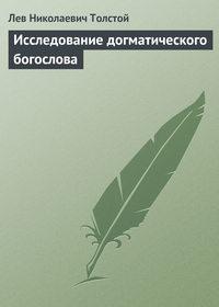 Толстой, Лев Николаевич  - Исследование догматического богослова