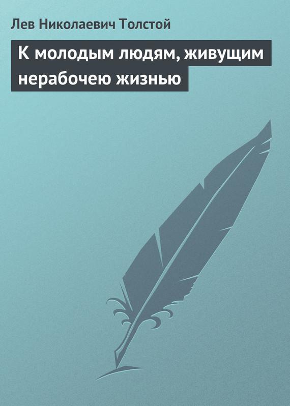 Обложка книги К молодым людям, живущим нерабочею жизнью, автор Толстой, Лев Николаевич