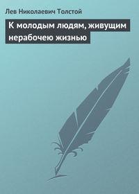 Толстой, Лев Николаевич  - К молодым людям, живущим нерабочею жизнью