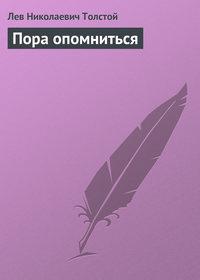 Толстой, Лев  - Полное собрание сочинений. Том 26. Произведения 1885–1889 гг. Пора опомниться!