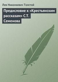 Толстой, Лев Николаевич  - Предисловие к «Крестьянским рассказам» С.Т. Семенова