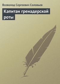 - Капитан гренадерской роты (сборник)