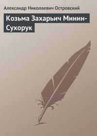 Островский, Александр Николаевич  - Козьма Захарьич Минин-Сухорук