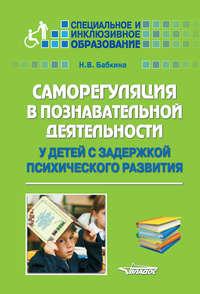 Бабкина, Н. В.  - Саморегуляция в познавательной деятельности у детей с задержкой психического развития