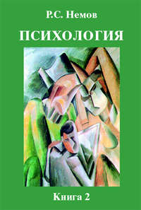 Немов, Р. С.  - Психология. Книга 2. Психология образования