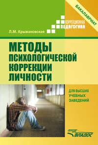 Крыжановская, Л. М.  - Методы психологической коррекции личности