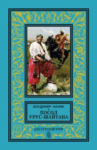 Малик, Владимир  - Посол Урус-Шайтана