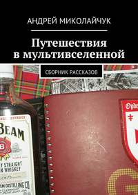 - Путешествия вмультивселенной. сборник рассказов