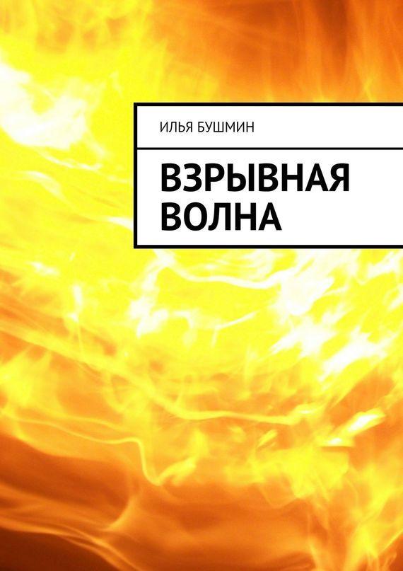 Илья Бушмин Взрывная волна